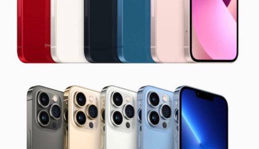 Apple 新型『iPhone 13シリーズ』の予約受付が9月17日より開始。発売は9月24日から