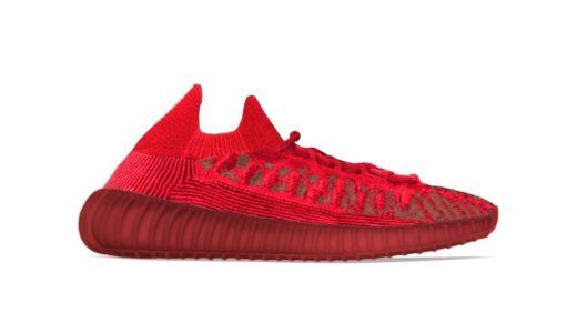 "adidas YEEZY CMPCT 350 V2 ""SLATE RED""が2022年2月に発売予定"