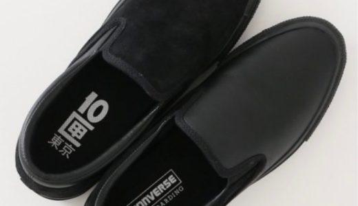 10匣 × CONVERSE SKATEBOARDING 〈CS SLIP-ON SK〉の国内オンライン予約受付が開始