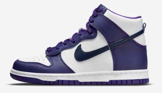 "Nike Dunk High GS ""Navy/Purple""が2021年に発売予定"