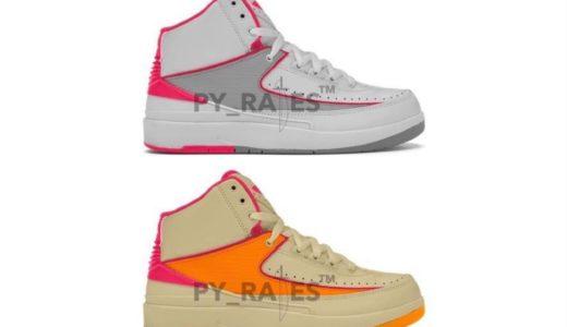 【Union × Nike】Air Jordan 2 Retro SP 全2色が2022年春に発売予定