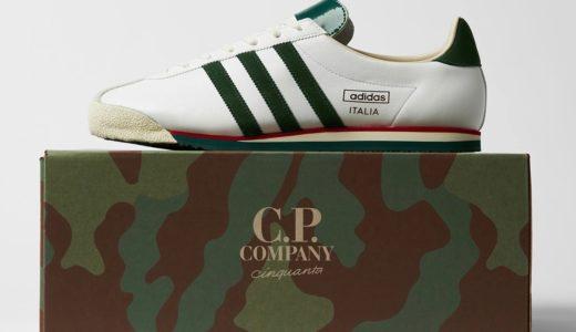 C.P. Company × adidas 『Italia Spezial』が10月14日に発売予定