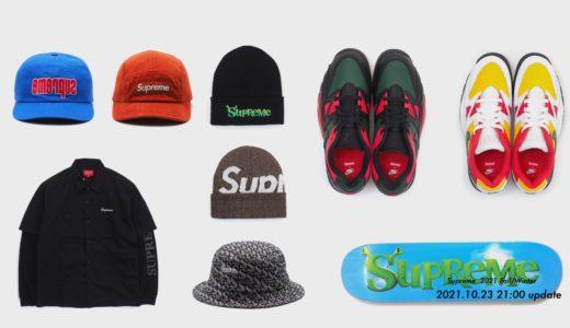 【Supreme】UG.SHAFTにて2021FWのアイテムが10月23日に発売予定