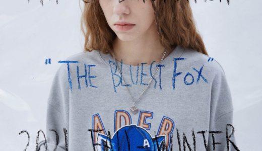 "ADER ERROR × Maison Kitsuné コラボ第4弾 ""The Bluest Fox"" Collectionが国内10月21日より発売"