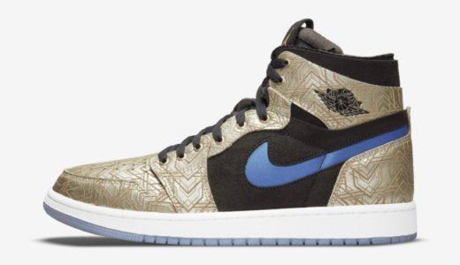 "Nike 幾何学模様が特徴的なAir Jordan 1 Zoom CMFT ""Gold Laser""が2021年10月28日に発売予定"