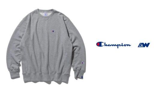Champion × LOOPWHEELER 尾花大輔が手がけた500枚限定スウェットシャツが国内10月29日に発売