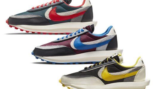 【SACAI × Nike × UNDERCOVER】LDWaffle 全3色が国内10月29日に発売予定