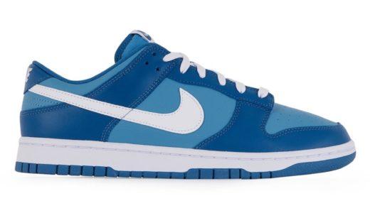 "Nike Dunk Low Retro ""Dark Marina Blue""が2021年秋冬に発売予定"